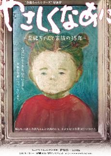 111719_映画『やさしくなあに 奈緒ちゃんと家族の35年』.png