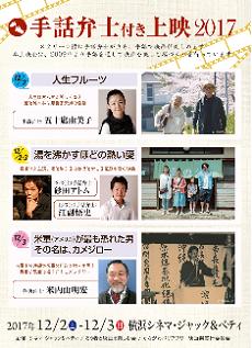 111719_映画『手話弁士付き上映2017』.png