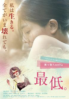 111719_映画『最低』.png