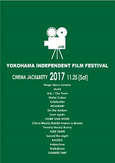 111719_映画『横濱インディペンディント・フィルム・フェスティバル2017』.png
