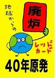 160417_40年原発にレッドカード(小).jpg