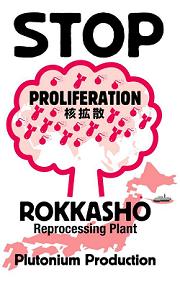 160417_STOP ROKKASHO(小).png