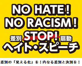 160426_NO HATE SPEACH.png