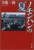 161228_『ノモンハンの夏』.png