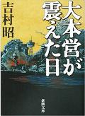170102_『大本営が震えた日』.png