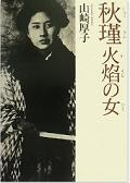 170102_『秋瑾 火焔の女(ひと) 』.png