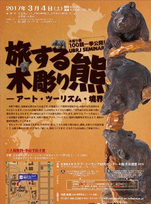 170216_ポスター『旅する木彫り熊』.png