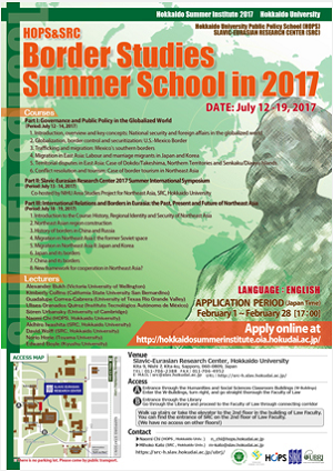 170427_「Border Studies Summer School in 2017」.png