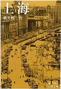 170427_『上海』.png