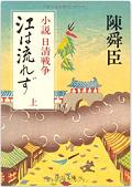 170507_『江は流れず―小説 日清戦争(上巻)』.png