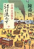 170508_『江は流れず―小説 日清戦争(中巻)』.png
