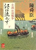 170512_『江は流れず―小説 日清戦争(下巻)』.png