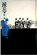 170519_『派兵≪第2部≫シベリアの虹』.png