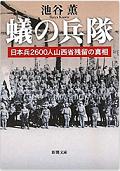 170522_『蟻の兵隊―日本兵2600人山西省残留の真相』.png