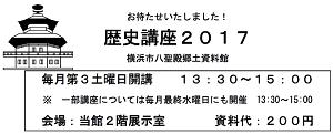 170522_よこはま歴史講座(~6/28).png