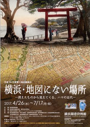 170522_横浜・地図にない場所(~7/17).png