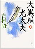 170526_『大黒屋光太夫(上)』.png