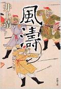 170526_『風濤』.png