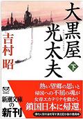 170527_『大黒屋光太夫(下)』.png