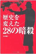 170529_『歴史を変えた28の暗殺』.png