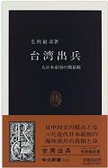 170531_『台湾出兵―大日本帝国の開幕劇』.png