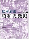 170628_『昭和史発掘(2)』.png