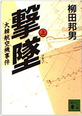 170819_『撃墜―大韓航空機事件〈上〉』.png