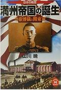 170819_『満州国の誕生―皇帝溥儀と関東軍』.png