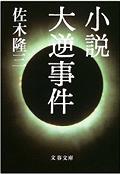 170907_『小説大逆事件』.png