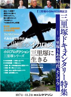 170921_「三里塚ドキュメンタリー特集」.png