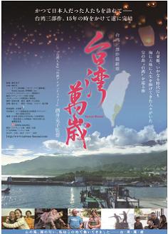 170921_『台湾萬歳』.png