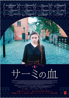 171003_映画『サミーの血』.png