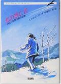 171010_『北の逃亡者~中国人強制労働の悲劇』.png