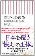 171016_『底辺への競争 格差放置社会ニッポンの末路』.png