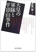 171020_『天皇の軍隊と平頂山事件』.png