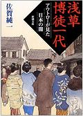 171213_『浅草博徒一代―アウトローが見た日本の闇』.png