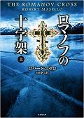 『ロマノフの十字架<上>』.png