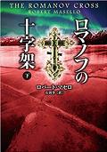 180101_『ロマノフの十字架<下>』.png