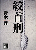 180329_『絞首刑』.png