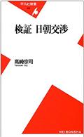 180615_『検証 日朝交渉』.png