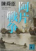 180818_『新装版 阿片戦争(一)』.png