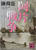 180820_『新装版 阿片戦争(二)』.png