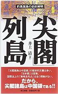 『「尖閣」列島―釣魚諸島の史的解明』.png