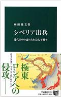 『シベリア出兵 近代日本の忘れられた七年戦争』.png