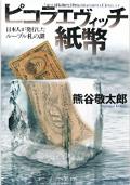 『ピコラエヴィッチ紙幣』 (2016_12_03 16_33_56 UTC).png
