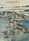 『三浦半島の歴史』.png