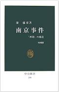 『南京事件―虐殺の構造増補版』.png