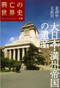 『大日本・満州帝国の遺産』.png