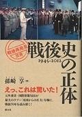 『戦後史の正体』.jpg