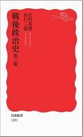 『戦後政治史 第三版』.png